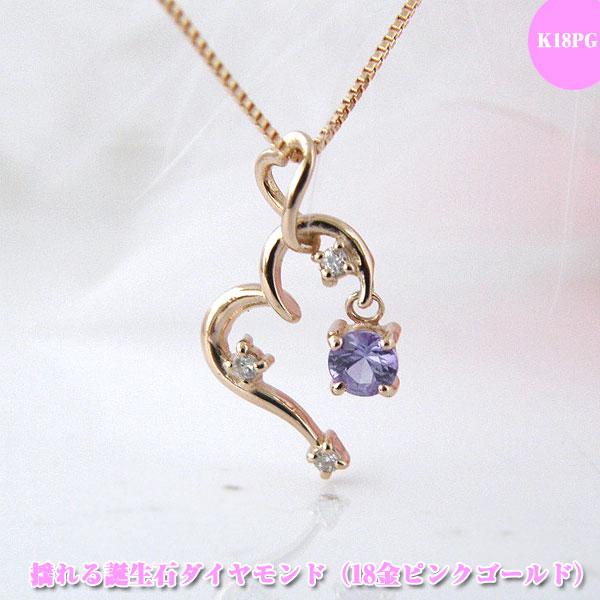 アメジスト(2月誕生石)  ハートダイヤモンドネックレス 揺れる アメジストネックレス K18PG 18金ピンクゴールド