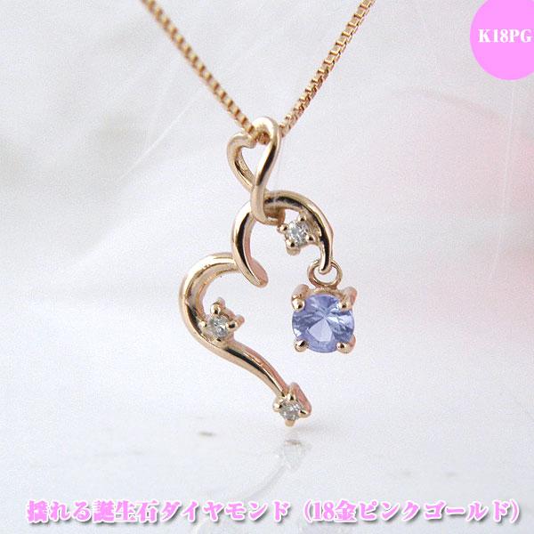 タンザナイト (12月誕生石) ハートダイヤモンドネックレス 揺れる タンザナイトネックレス K18PG 18金ピンクゴールド