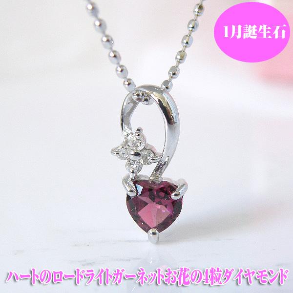 ロードライトガーネット1月誕生石 ハート型と4粒のダイヤモンドお花ペンダントネックレス K10WG