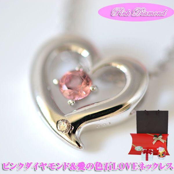 クリスマス限定ラッピング付 ピンクダイヤモンド ピンクダイヤ&ピンクの石 ハートネックレス
