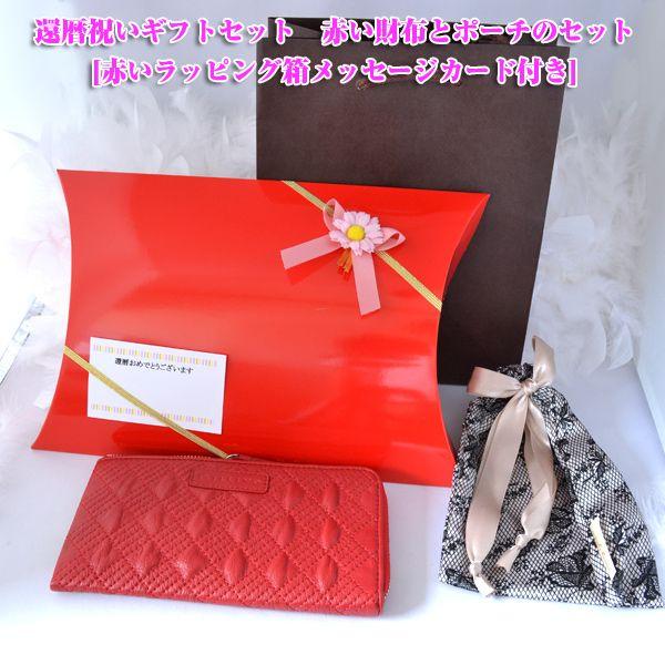 還暦祝いギフトセット 赤い財布とポーチのセット[赤いラッピング箱メッセージカード付き]
