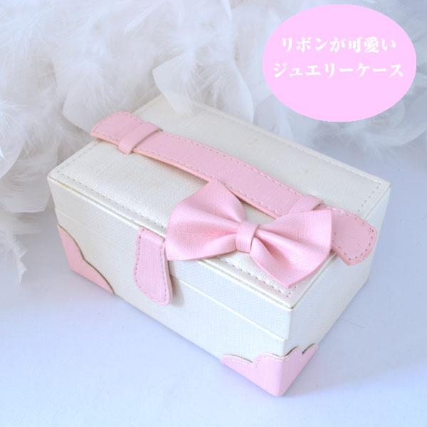 ジュエリーケースボックス アクセサリー ピンクのリボンが可愛い宝石箱 鏡付き オーガンジーポーチ付