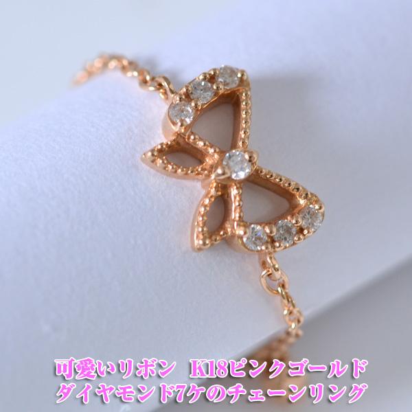 チェーンリング 可愛いリボンダイヤモンド7ケのK18ピンクゴールド
