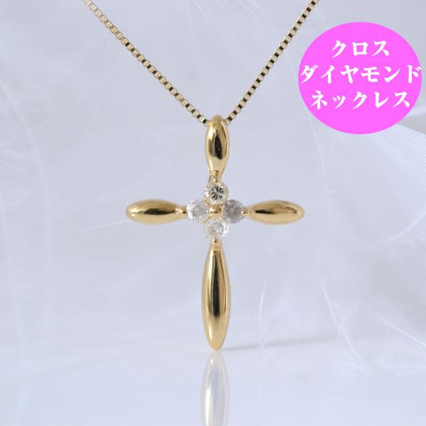 K18おしゃれなクロスダイヤモンドネックレス