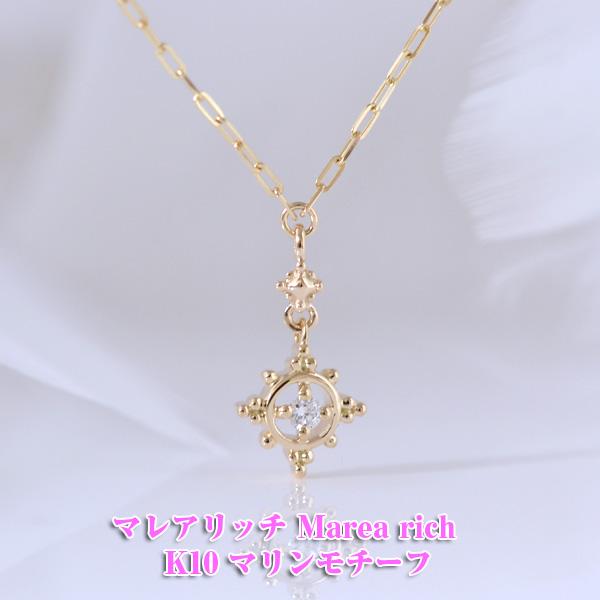 マレアリッチ Marea rich マリンモチーフプチネックレス K10ゴールド×ダイヤモンド 10KJ-12 専用ケース付き 【納期1ヵ月】