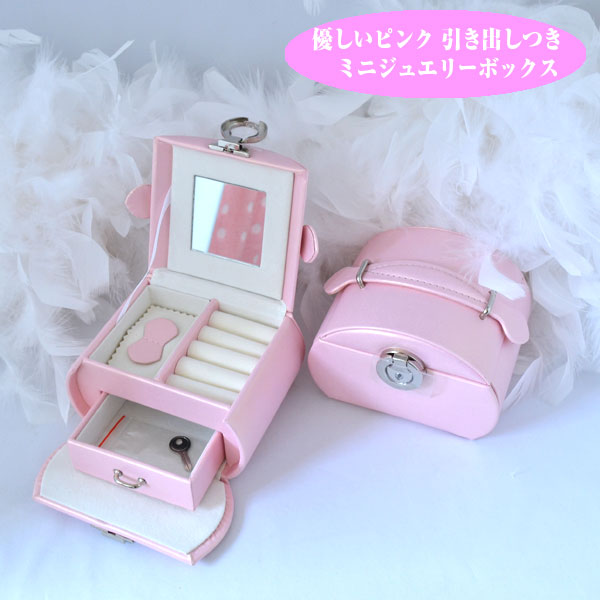 ジュエリーボックス ジュエリーケース 優しいピンク引き出し鍵 鏡付き ポーチ付きギフトセット
