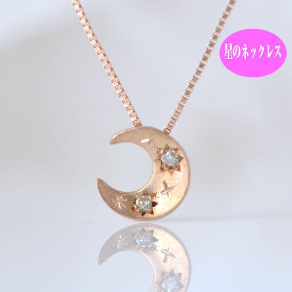 K18ピンクゴールド 月と星 ムーンスターダイヤモンドネックレス