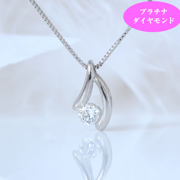 プラチナ 一粒ダイヤモンド ペンダント ネックレス 1粒ダイヤネック