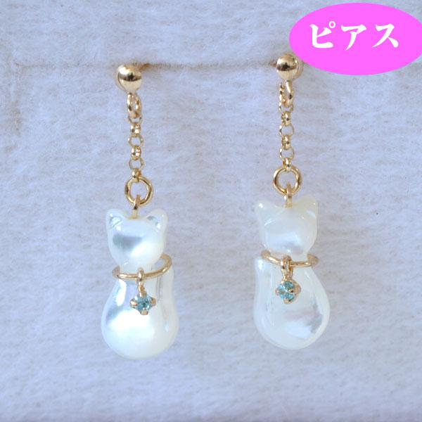 ネコちゃんの様な白蝶貝ピアス K10