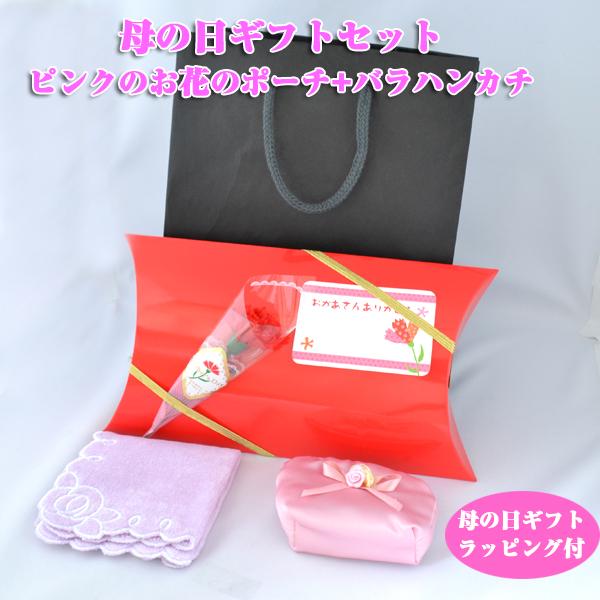 母の日 ギフト ラッピング付 ハンカチ & ピンクお花ポーチ 贈り物プレゼントに最適 y140031