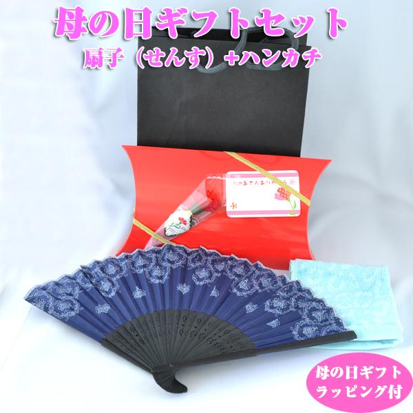 母の日 ギフト ラッピング付 紺色の花柄 扇子 せんす & ハンカチタオル  贈り物プレゼントに最適 y140032