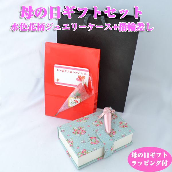 母の日 ギフト ラッピング付 水色花柄ジュエリーケース宝石箱と指輪差し  贈り物プレゼントに最適 y140034