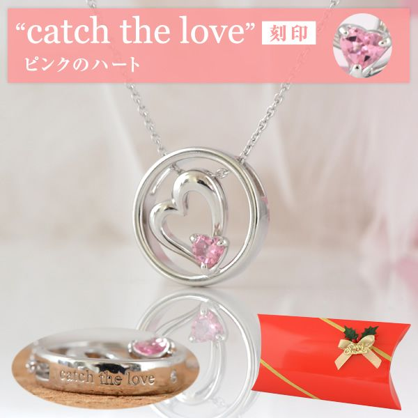 10月 誕生石 ピンクトルマリン オープンハート ダイヤモンド catch the love ペンダント ネックレス y140401