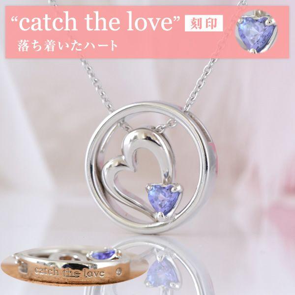 【12月の誕生石】オープンハートダイヤモンド(catch the love:落ち着いたハート)ネックレス y140402