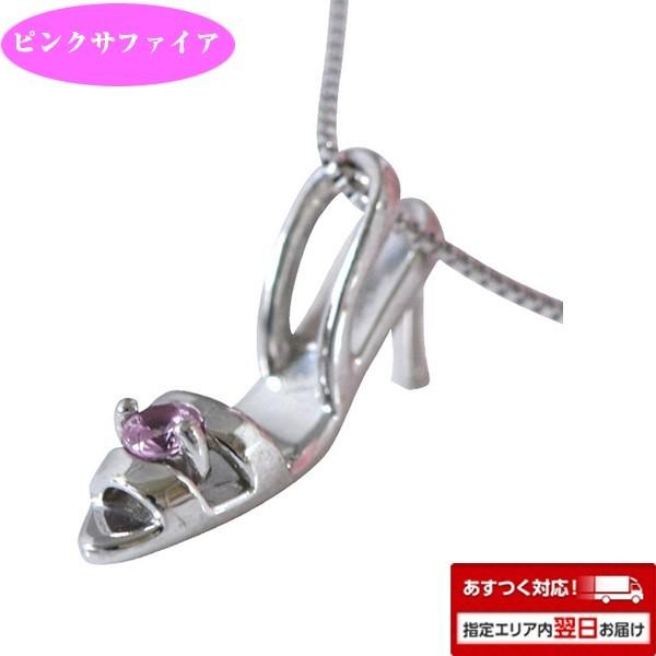 ピンクサファイア ネックレス シンデレラの靴ペンダント9月誕生石 K10WG 彼女  誕生日  ジュエリー アクセサリー ∞ y140405