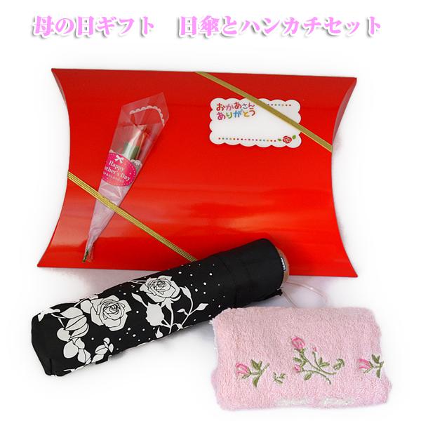 母の日 誕生日 プレゼント 軽量 ミニ バラ 日傘 薔薇 ハンカチ付 ギフトセット