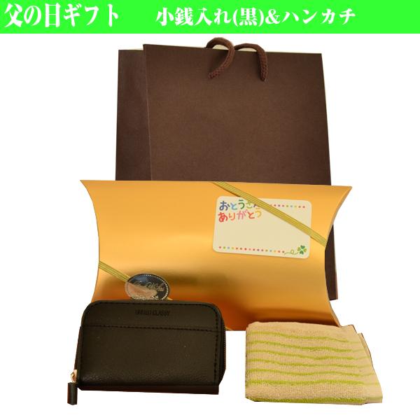 父の日   2015 ギフト プレゼント 小銭入れ(黒)&ハンカチタオル ラッピング済 y150052