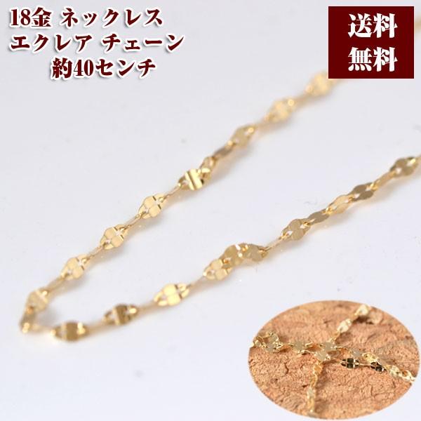 18金 ネックレス エクレア チェーン K18 40cm