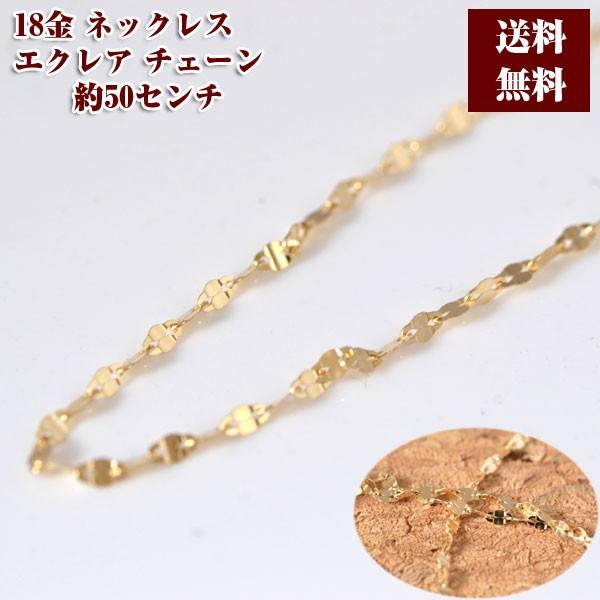 18金 ネックレス エクレア チェーン K18 50cm