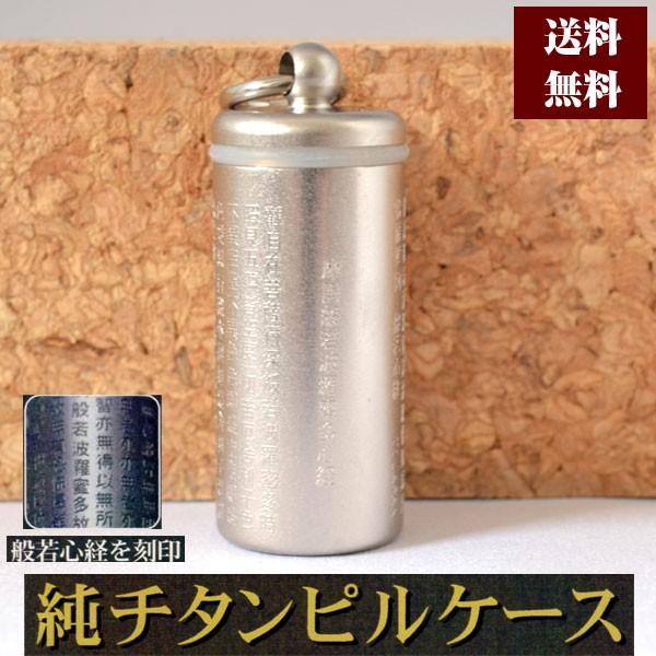 ピルケース 純チタン ペンダント 薬ケース 携帯用  般若心経 チタン ペンダント ( お磨きクロス付ギフトセット)