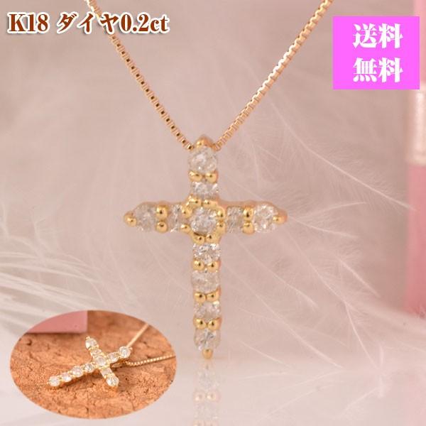 クロス ネックレス ダイヤモンド 0.2ct K18 十字架 ペンダント