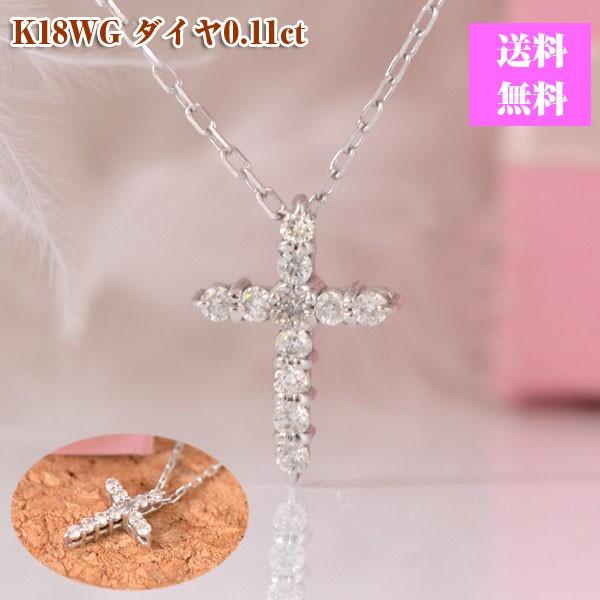 クロス ネックレス K18WG ダイヤモンド 0.11ct 十字架 ペンダント