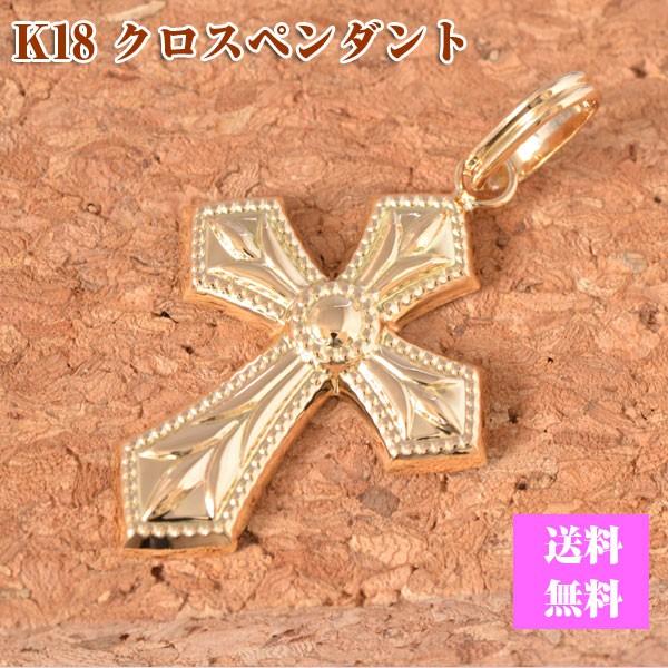 クロス ペンダント K18 18金 大サイズ ゴージャス