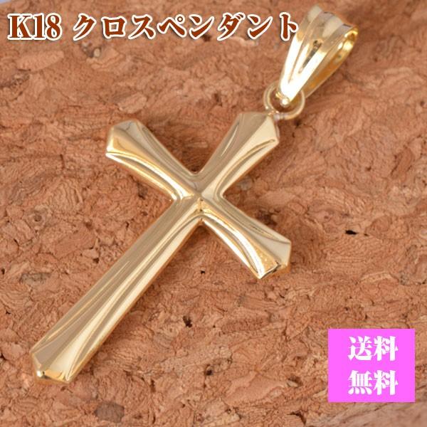 クロス ペンダント K18 18金 大サイズ シンプル
