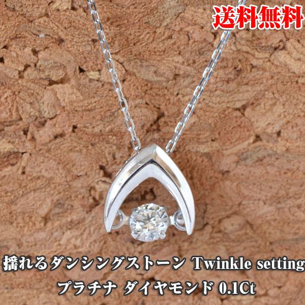 ダンシングストーン ダイヤモンド ダイヤ プラチナ ネックレス  ダイヤモンド ダイヤモンド 0.1カラットGood Future