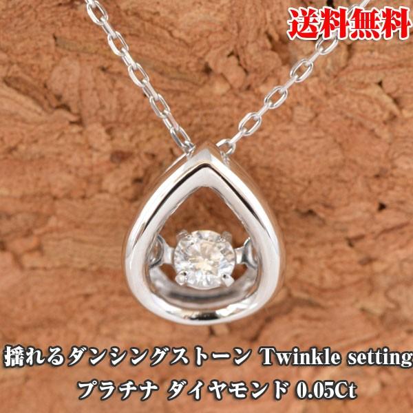 ダンシングストーン ダイヤモンド ダイヤ プラチナ プチダイヤモンド ネックレス (ジュエリーコトブキお磨きクロス付ギフトセット)