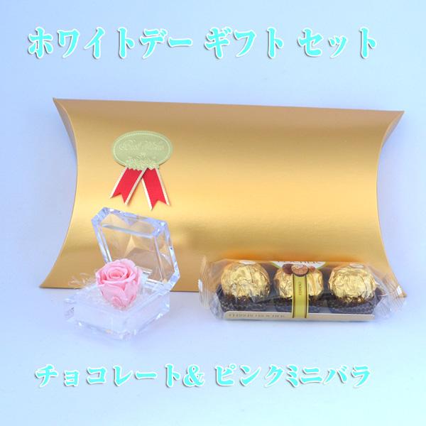 ホワイトデー ギフト セット イタリアの チョコレート ピンクミニバラ(氷のようなケース入り) プリザーブドフラワー (ギフトラッピング手提げ袋付)