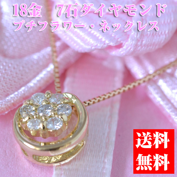 18金 7石 ダイヤモンド プチ フラワー ・ ネックレス