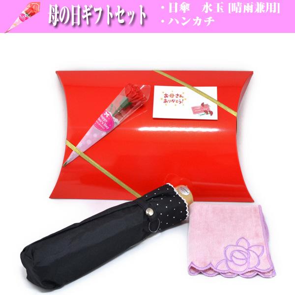 母の日 プレゼント 水玉 日傘 折りたたみ お花 模様 ハンカチ付 ギフト セット y160301