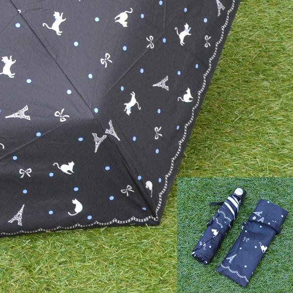 日傘 晴雨兼用 UVカット 折りたたみ フランスの香り エッフェル塔 おしゃれな猫 青 水玉 かさ (オーガンジーポーチ付) y160313