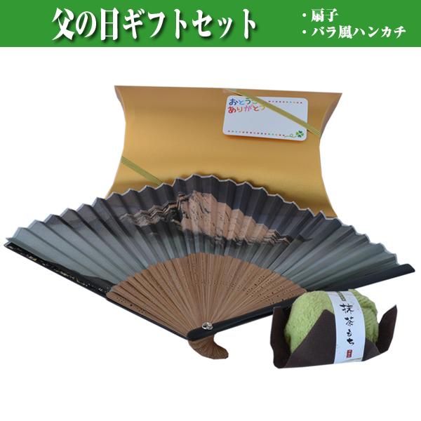父の日 ギフト プレゼント 雄大な富士 扇子 和菓子 ハンカチ セット (年配のお父さんへ)