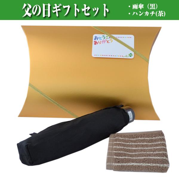 父の日 ギフト プレゼント 折りたたみ傘 ハンカチ セット (雨の日が楽しみになる折りたたみ傘)