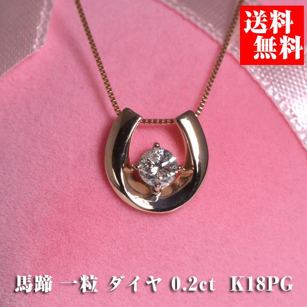 馬蹄  ネックレス ホースシュー  一粒 ダイヤモンド 0.2ct  ペンダント K18PG 18金ピンクゴールド y160601