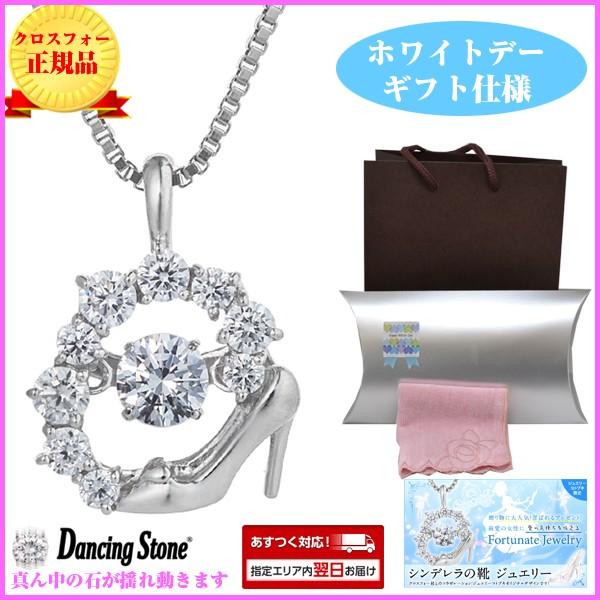 ホワイトデー 限定 ギフト セット ダンシングストーン &  お花ハンカチ セット 彼女  誕生日 ホワイトデー プレゼント y170002