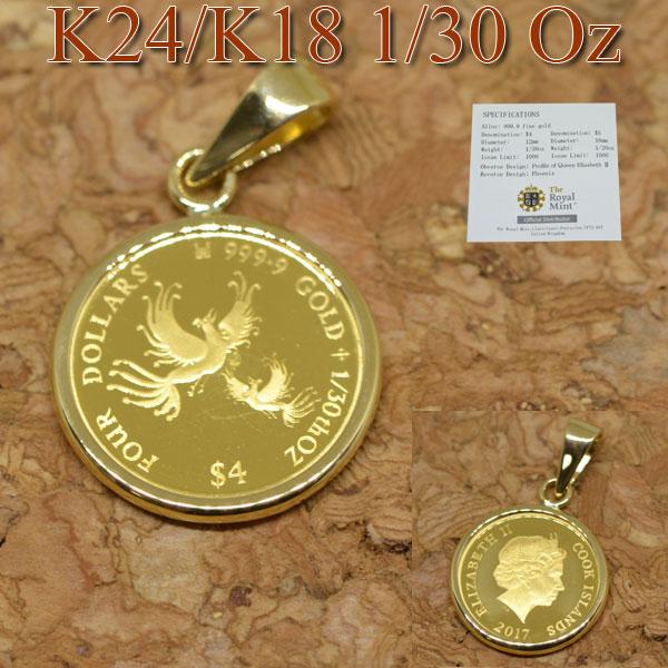 コイン フェニックス 不死鳥 エリザベス II ペンダント トップ 金貨 1/30オンス 24金 枠 18金 y170013
