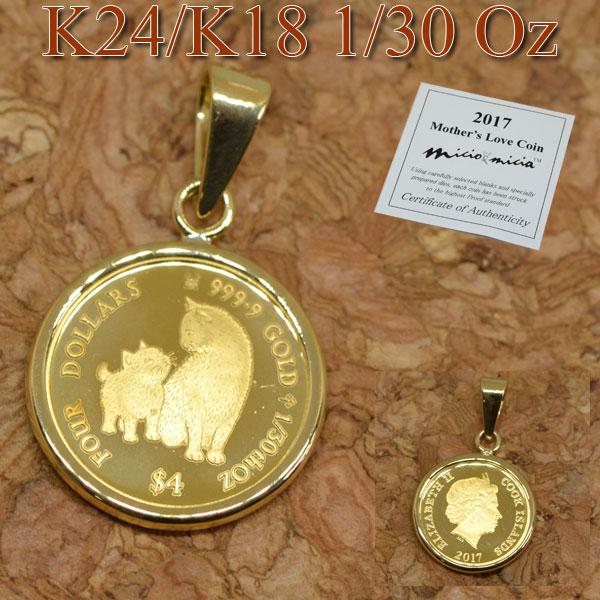 2017年 コイン 猫 ミーチョ ミーチャ  エリザベス II ペンダント トップ 金貨 1/30オンス 24金 枠 18金 y170014