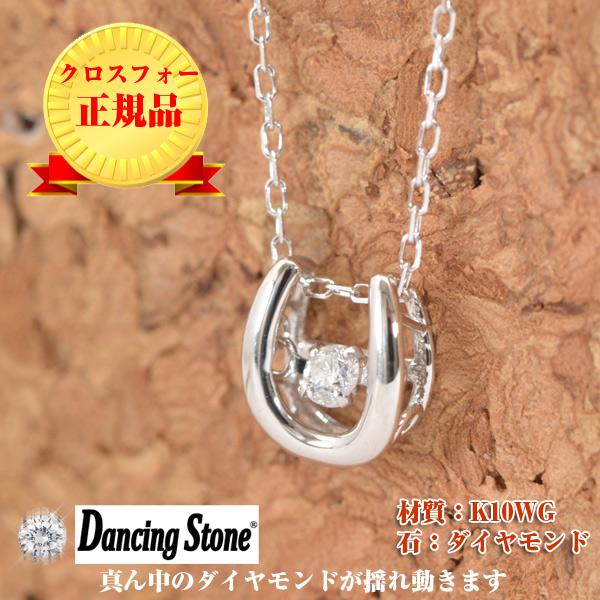 ダンシングストーン ダイヤモンド ダイヤ 馬蹄 K10WG ネックレス y170019