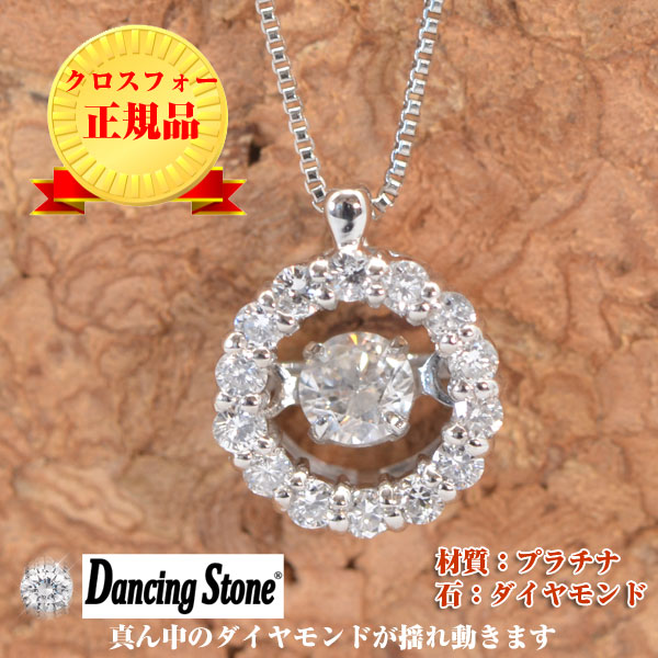 ダンシングストーン ネックレス 揺れる お花 flower プラチナ PT y170043