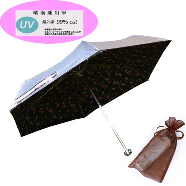 晴雨兼用 日傘 折りたたみ 内側 バラ模様 ステキ ( オーガンジーポーチ付 ) y170077