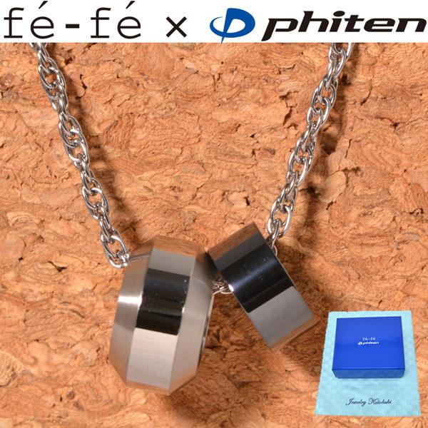 新作 チタン メンズ ネックレス ファイテン fe-fe phiten フェフェ サークル ペンダント Men's FP-33 y170151