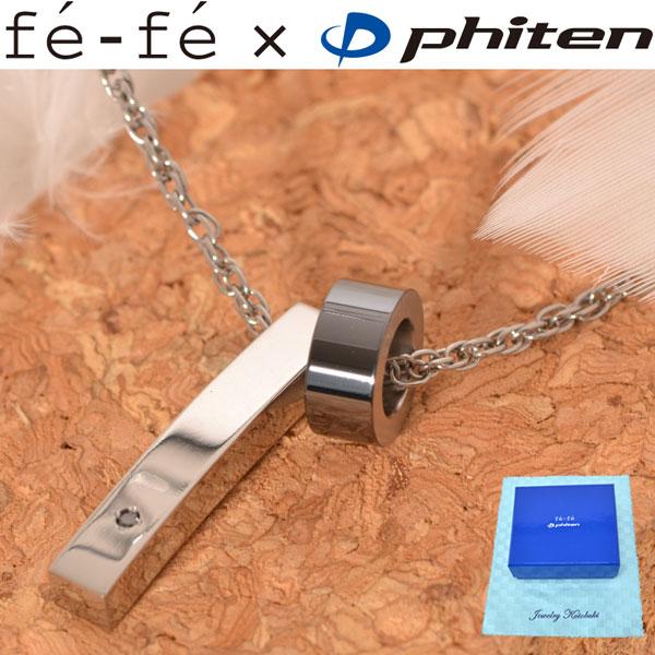 新作 チタン メンズ ネックレス ファイテン fe-fe phiten フェフェ プレート サークル ペンダント Men's FP-34 ブラック ダイヤモンド y170152
