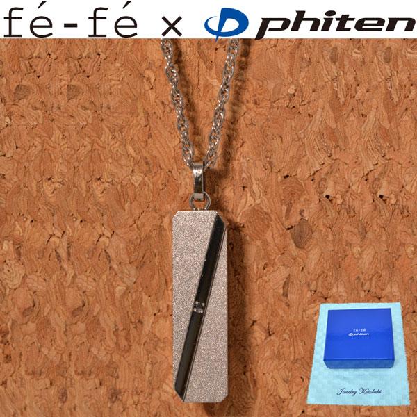 新作 チタン メンズ ネックレス ファイテン fe-fe phiten フェフェ プレート ペンダント Men's FP-35 ブラック ダイヤモンド y170153