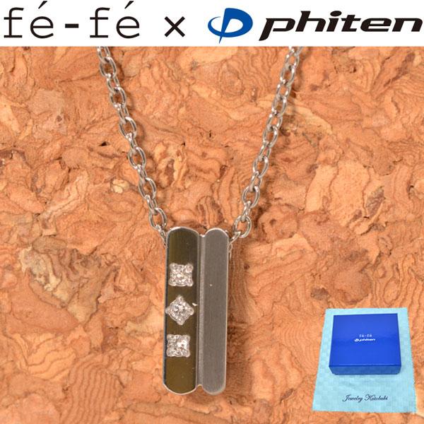 新作 チタン レディース ネックレス ファイテン fe-fe phiten フェフェ プレート ペンダント Ladies' FP-36 ダイヤモンド y170154