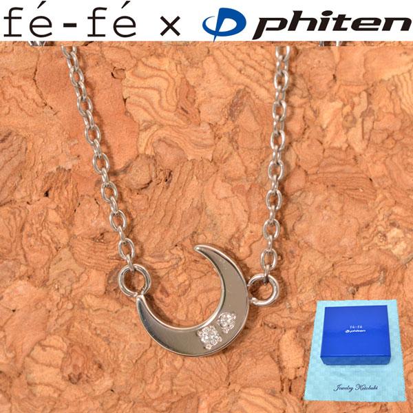 新作 チタン レディース ネックレス ファイテン fe-fe phiten フェフェ 月 ムーン ペンダント Ladies' FP-38 ダイヤモンド y170156