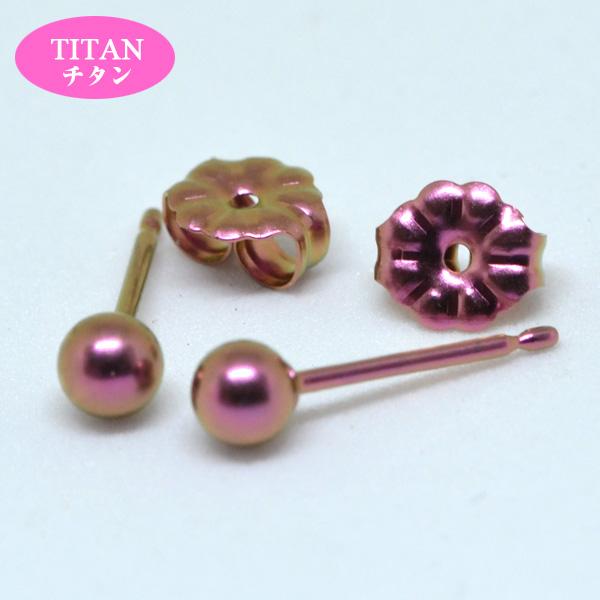 チタン ピアス 丸玉 4mm ピンク 彼女 誕生日 ジュエリー アクセサリー y170171