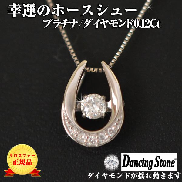 ダンシングストーン ダイヤモンド 馬蹄 プラチナ Pt 0.12Ct ダイヤ ネックレス ペンダント 幸運のホースシュー y170207